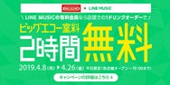 BIG ECHO×LINE MUSIC