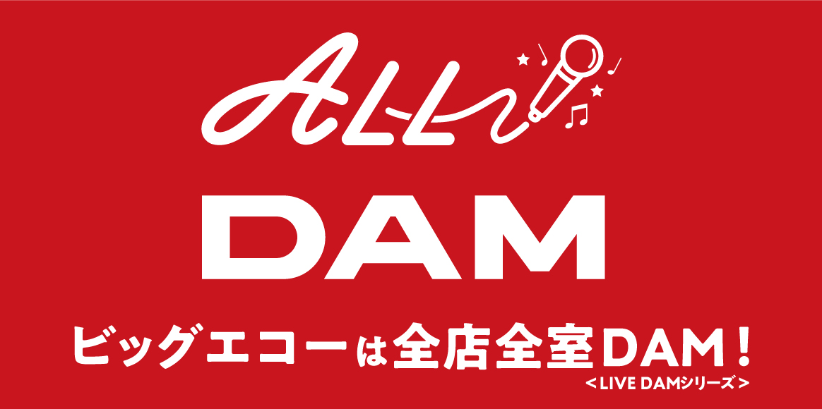 ALL DAM カラオケ ビッグエコーは全店全室DAM!