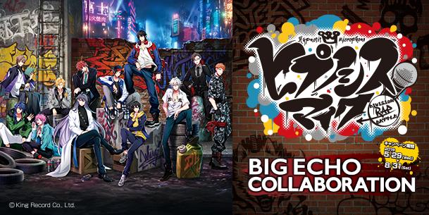 「ヒプノシスマイク‐Division Rap Battle-」コラボレーションルーム 期間限定OPEN!!