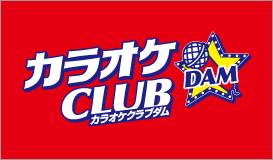 カラオケCLUB DAM_01