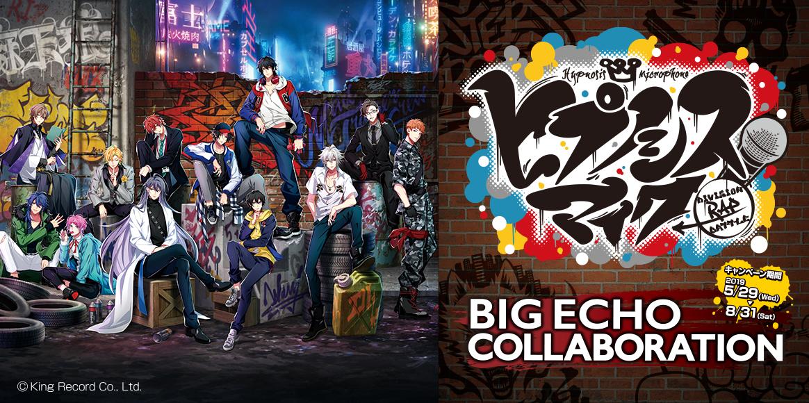 「ヒプノシスマイク‐Division Rap Battle-」コラボレーションルーム 期間限定OPEN!! - カラオケ ビッグエコー