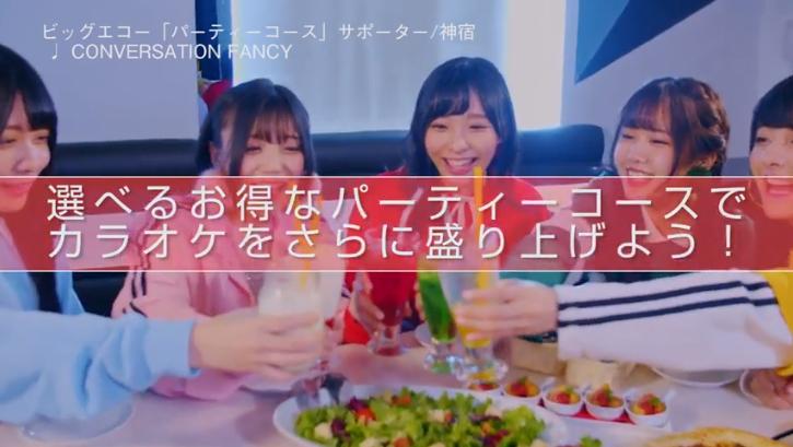 カラオケ ビッグエコー「パティーコース」応援ソングCM(神宿_CONVERSATION FANCY)
