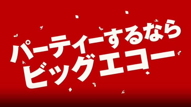 カラオケ ビッグエコーパーティーコース(2018)