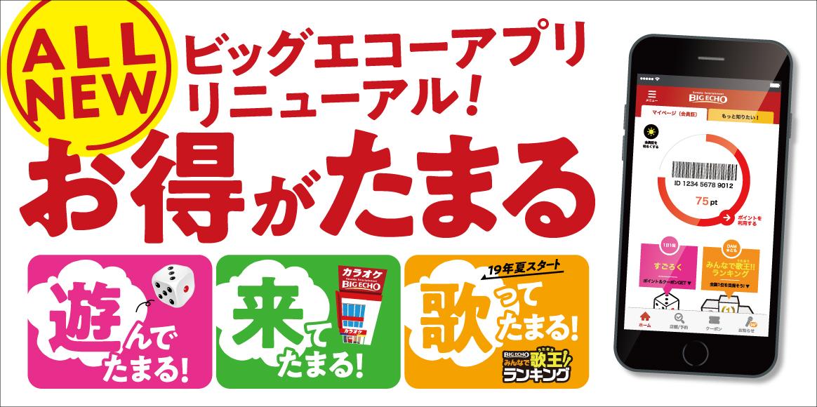 ビッグエコーアプリ リニューアル!