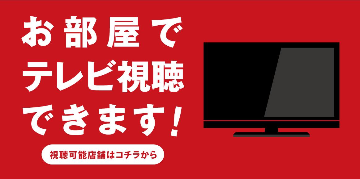 カラオケ ビッグエコーではお部屋でテレビ視聴ができます!