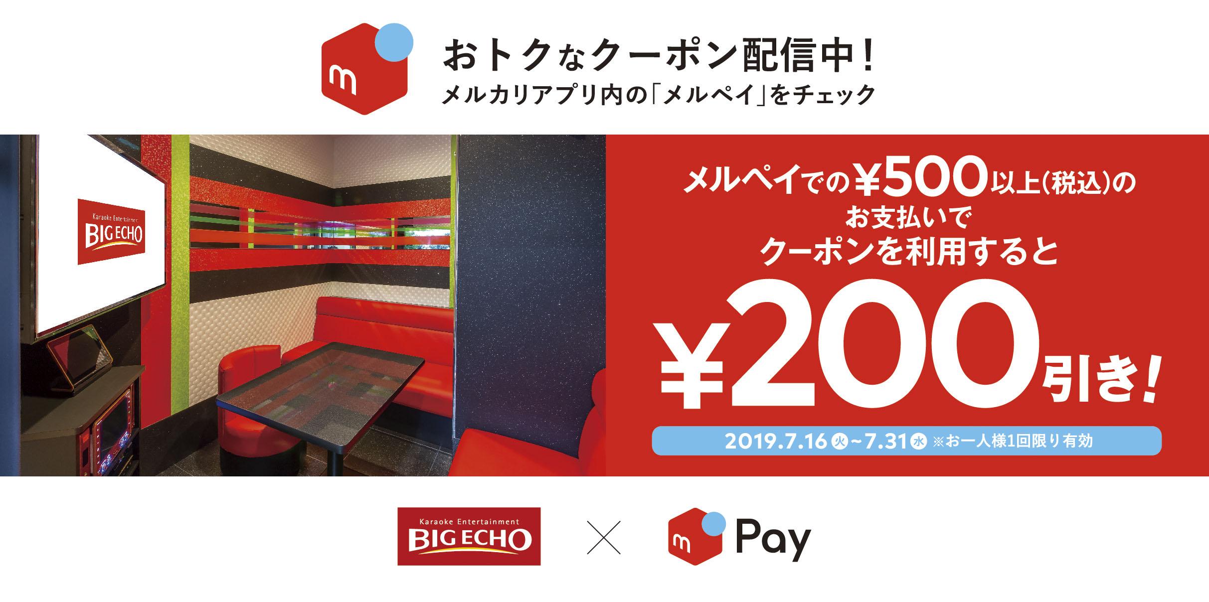 おトクなクーポン配信中!クーポン利用で¥200円引き!