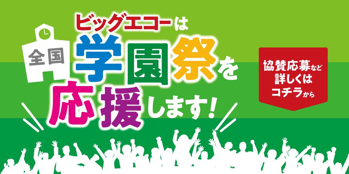 ビッグエコーは全国の学園祭を応援します!