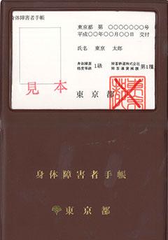 身体障害者手帳(見本)
