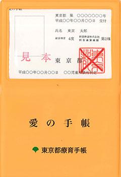 療育手帳(愛の手帳)(見本)