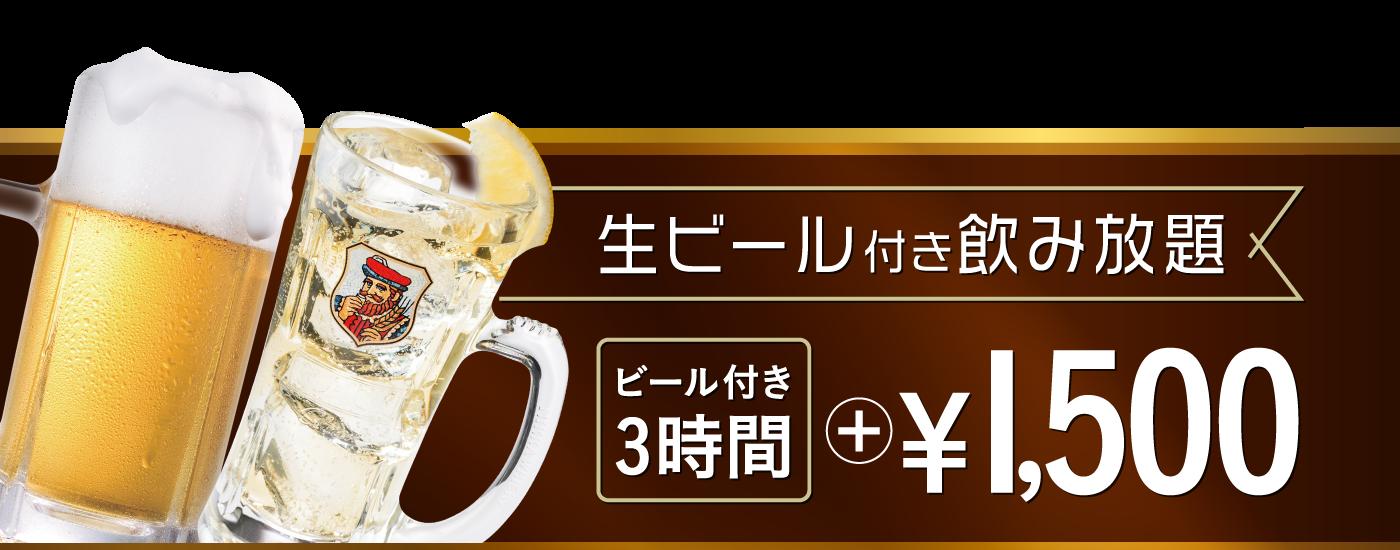 生ビール付 飲み放題 3時間 1500円(税抜)