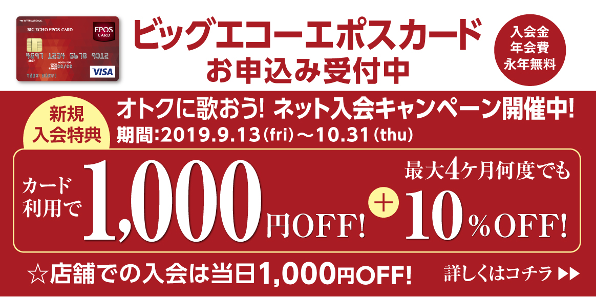 ビッグエコーエポスカードお申込み受付中 カード利用で1000円OFF