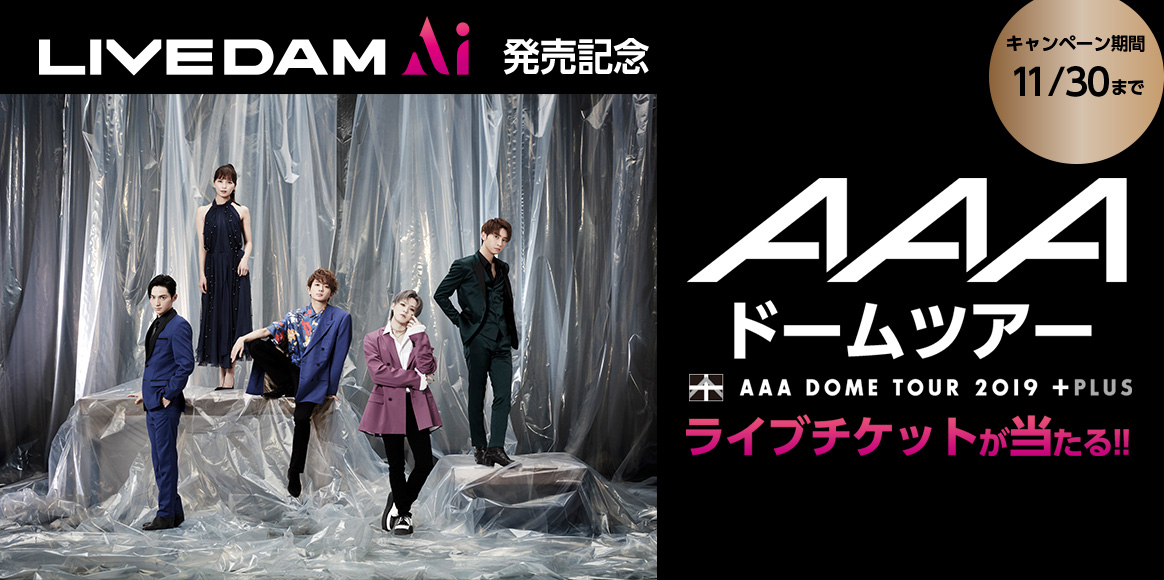 LIVE DAM Ai発売記念「AAA DOME TOUR 2019 +PLUS」コラボキャンペーン