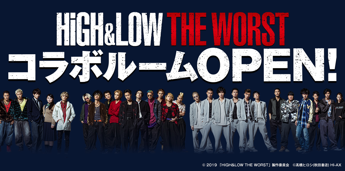 「HiGH&LOW THE WORST」コラボルームOPEN!!