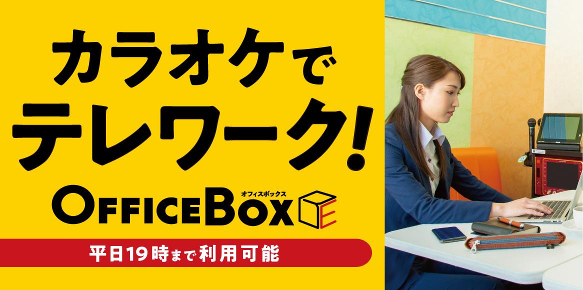 外出時の仕事利用はビッグエコーが便利!「OFFICE BOX」 - カラオケ ビッグエコー