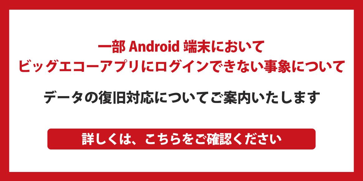 一部Android端末においてビッグエコーアプリにログインできない事象について
