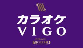 カラオケ VIGO