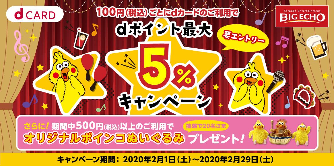 100円(税込)ごとにdカードのご利用でdポイント最大5%キャンペーン