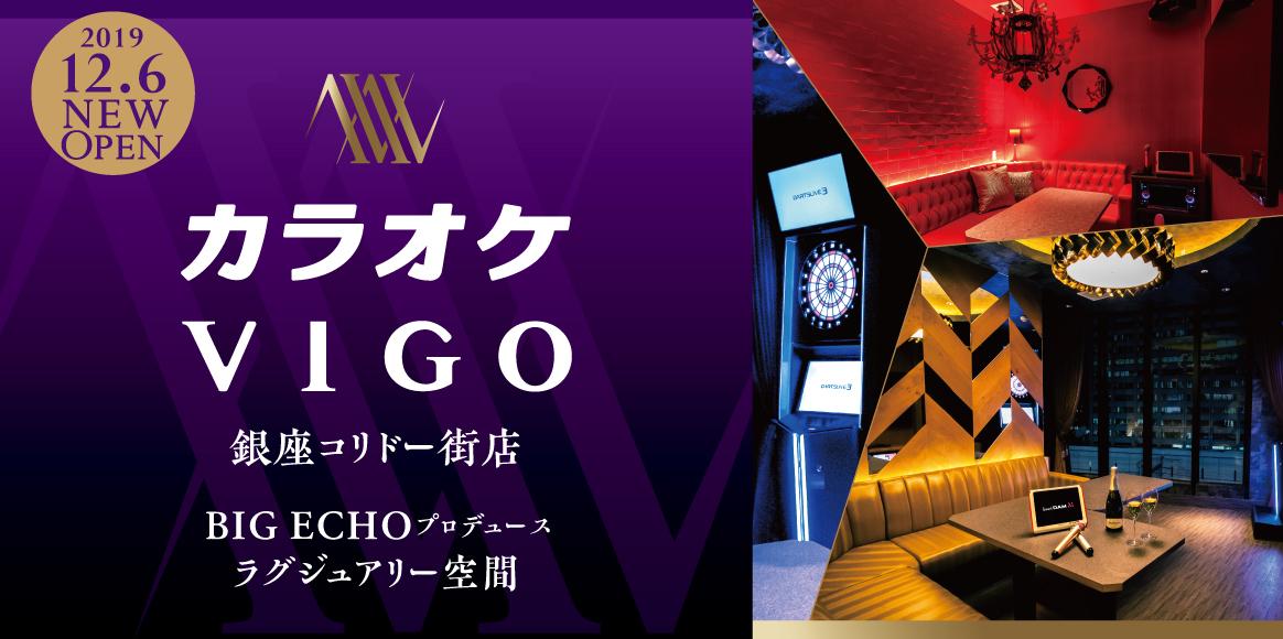 カラオケVIGO銀座コリドー街店 BIG ECHOプロデュース ラグジュアリー空間