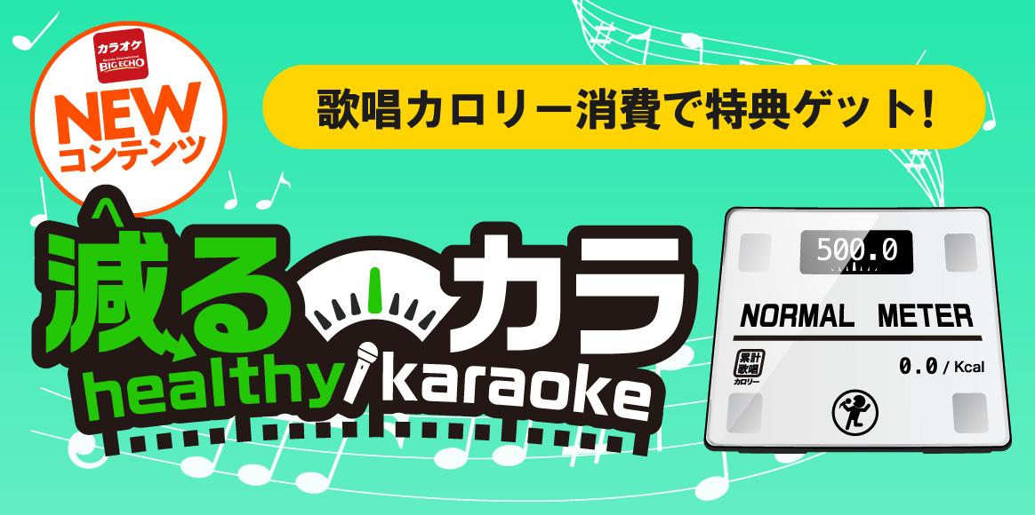 ビッグエコーアプリNEWコンテンツ「減るカラ」歌唱カロリー消費で特典ゲット!