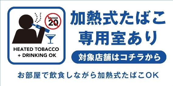 加熱式たばこ専用室