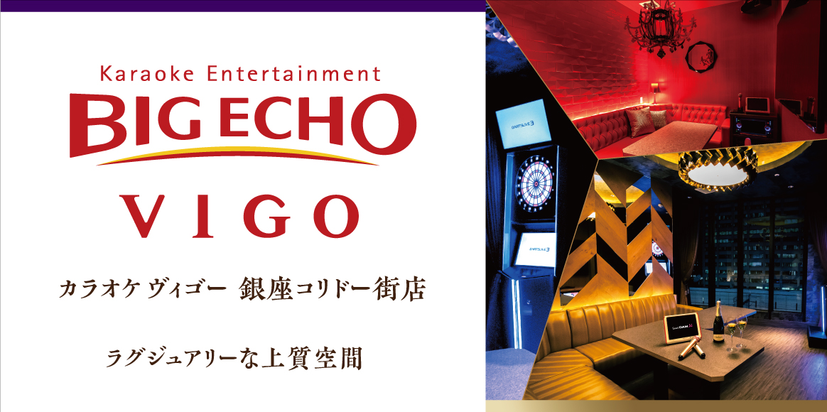 カラオケVIGO(ヴィゴー)銀座コリドー街店 BIG ECHOプロデュース ラグジュアリー空間