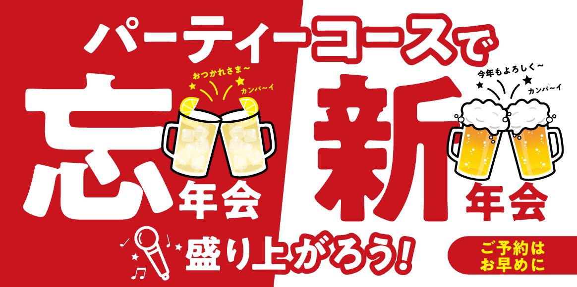 パーティーコースで忘年会・新年会 盛り上がろう!ご予約はお早めに!
