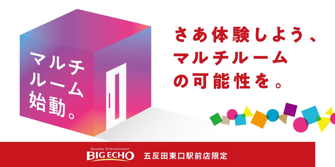 <五反田東口駅前店限定>さあ体験しよう、マルチルームの可能性を。