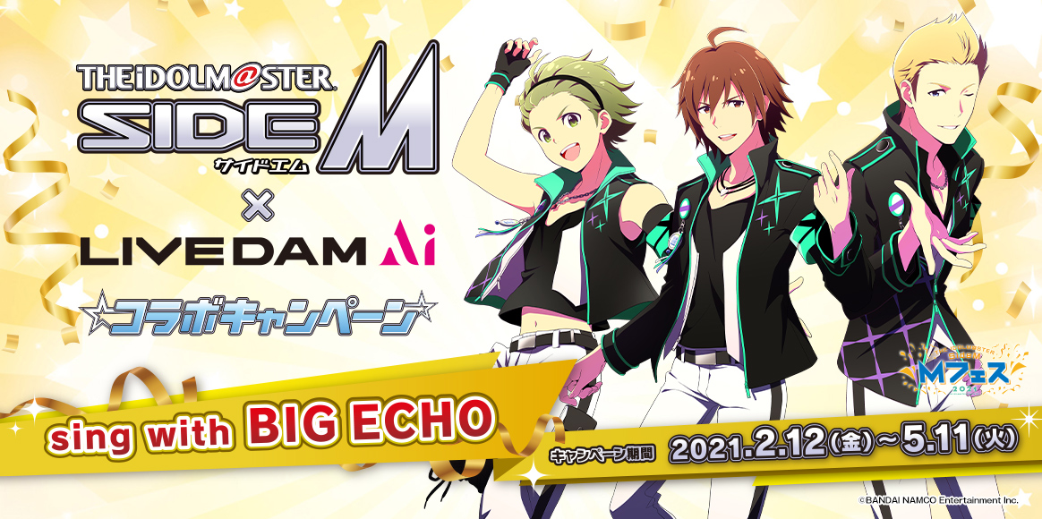 「THE IDOLM@STER SideM」× LIVE DAM Aiコラボキャンペーン
