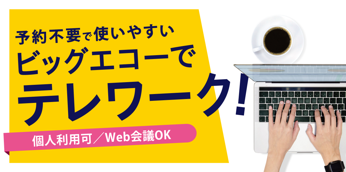 予約不要で使いやすい ビッグエコーでテレワーク!個人利用可/Web会議OK