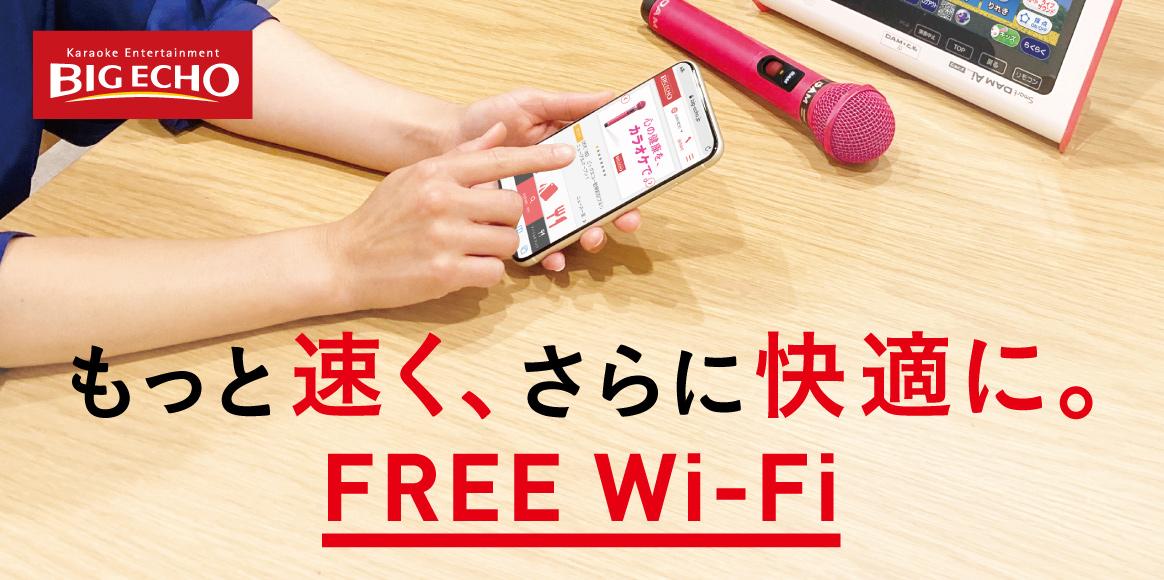 もっと速く、さらに快適に。FREE Wi-Fi